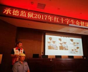 2017年红十字生命健康安全教育项目初级救护员培训在河北省承德监狱落下帷幕