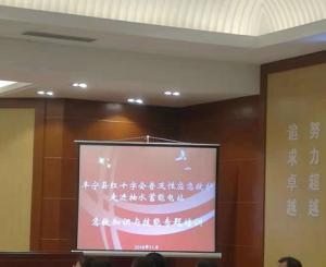 丰宁县红十字会走进抽水蓄能电站开展应急救助技能培训