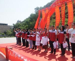 承德市红十字爱心志愿者服务队授旗成立