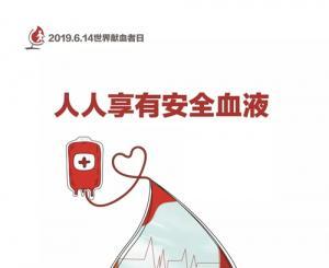 """6.14世界献血日""""人人享有安全血液""""—公益骑行活动"""