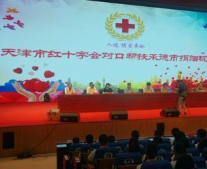 天津市红十字会对口帮扶承德市捐赠仪式在围场县隆重举行