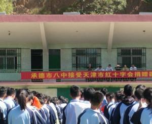 承德市八中接受天津市红十字会捐赠器乐仪式隆重举行